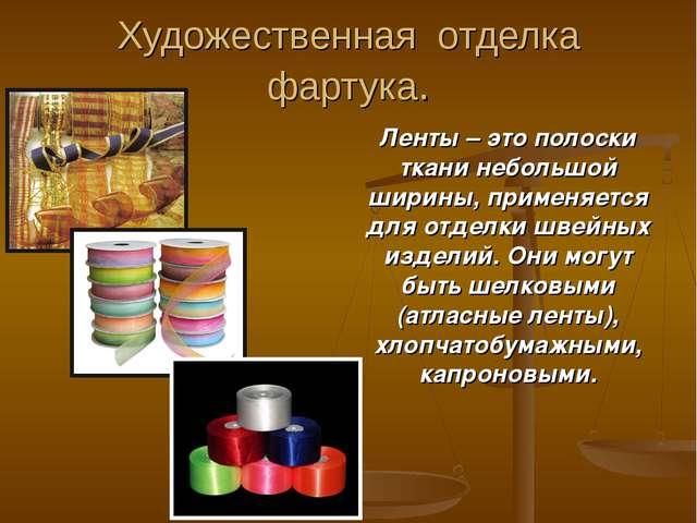 Художественная отделка фартука. Ленты – это полоски ткани небольшой ширины, п...