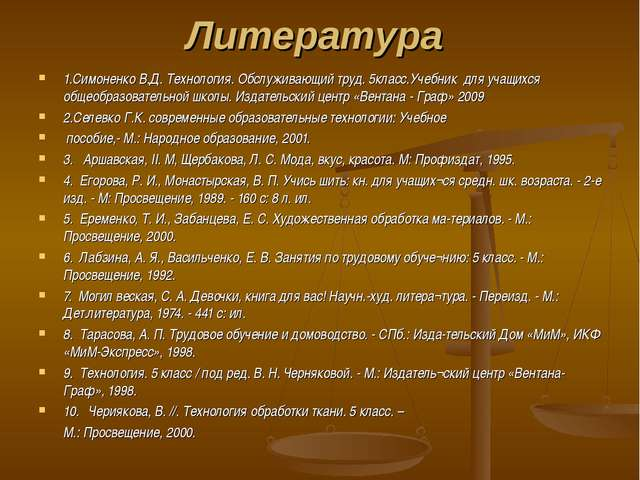 Литература 1.Симоненко В.Д. Технология. Обслуживающий труд. 5класс.Учебник дл...
