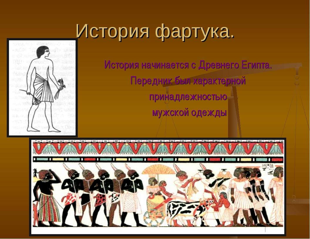 История фартука. История начинается с Древнего Египта. Передник был характерн...