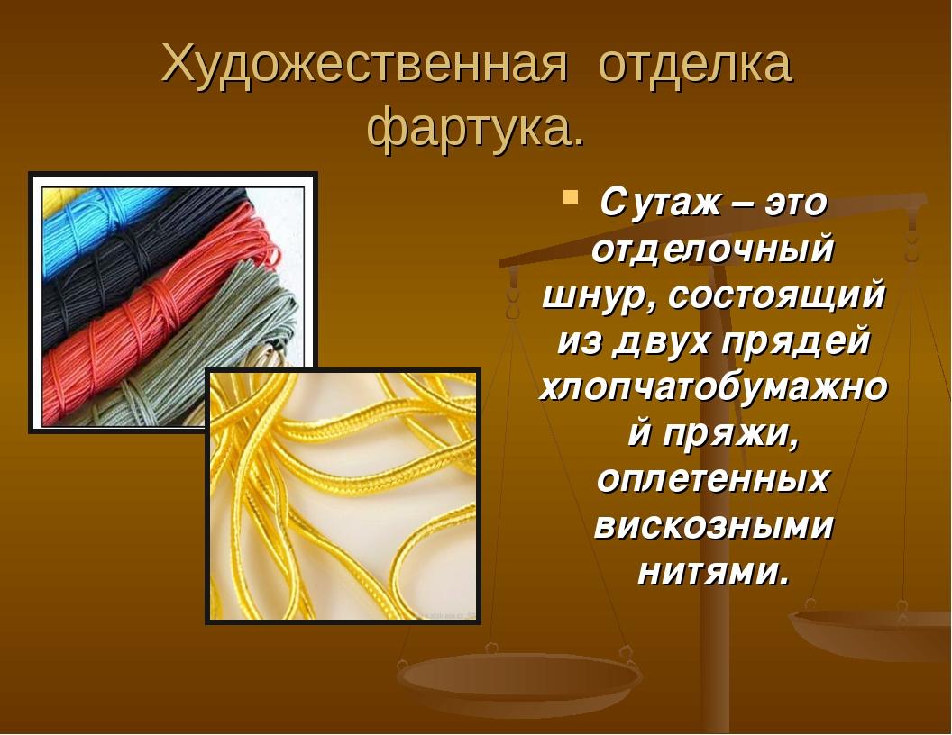 Художественная отделка фартука. Сутаж – это отделочный шнур, состоящий из дву...