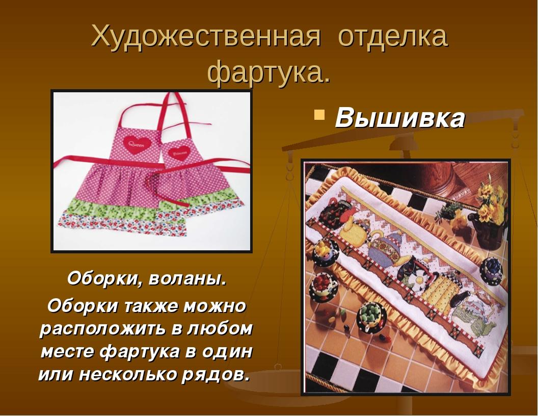 Художественная отделка фартука. Вышивка Оборки, воланы. Оборки также можно ра...