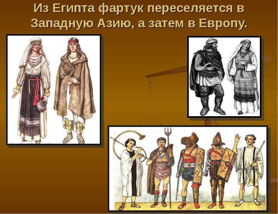 Из Египта фартук переселяется в Западную Азию, а затем в Европу.