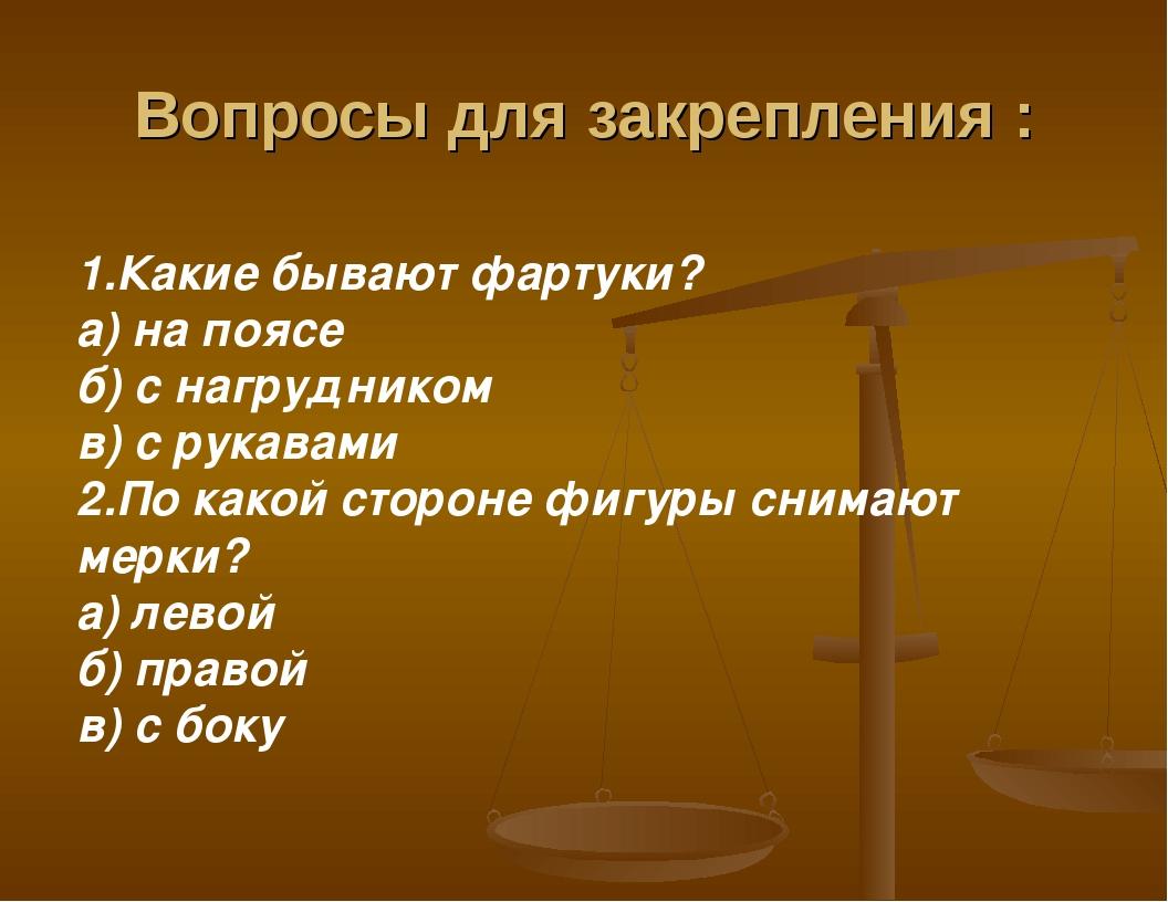 Вопросы для закрепления : 1.Какие бывают фартуки? а) на поясе б) с нагруднико...