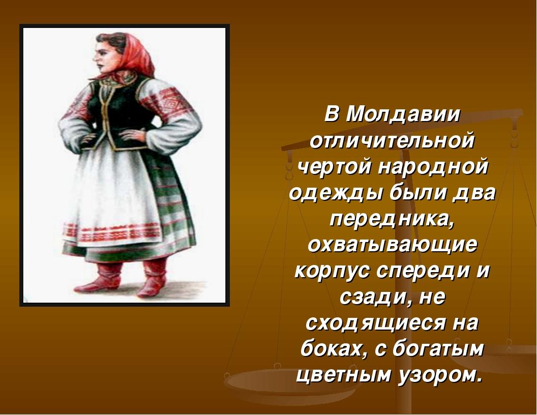 В Молдавии отличительной чертой народной одежды были два передника, охватываю...