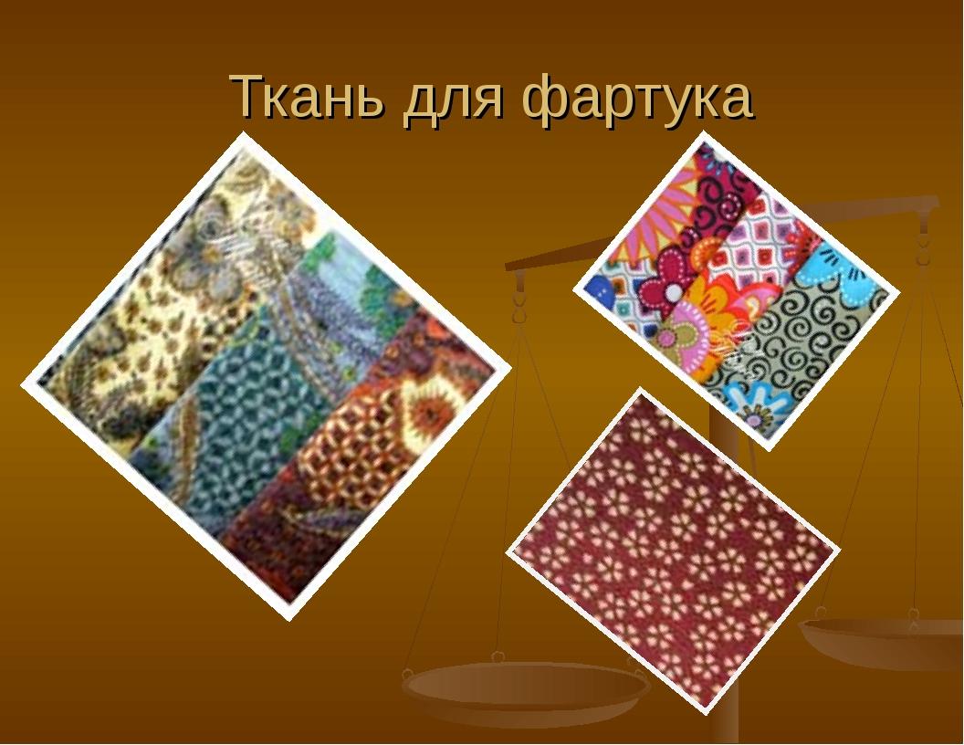 Ткань для фартука