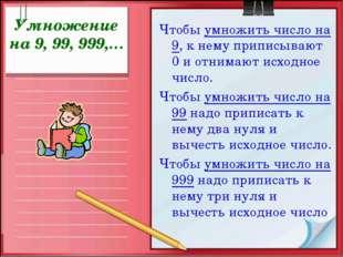 Умножение на 9, 99, 999,… Чтобы умножить число на 9, к нему приписывают 0 и о