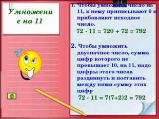 Умножение на 11 Чтобы умножить число на 11, к нему приписывают 0 и прибавляют