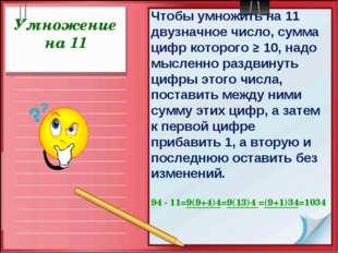 Умножение на 11 Чтобы умножить на 11 двузначное число, сумма цифр которого ≥
