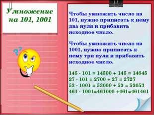 Умножение на 101, 1001 Чтобы умножить число на 101, нужно приписать к нему дв