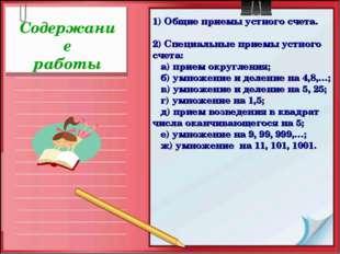 1) Общие приемы устного счета. 2) Специальные приемы устного счета: а) прием