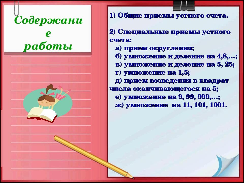 1) Общие приемы устного счета. 2) Специальные приемы устного счета: а) прием...