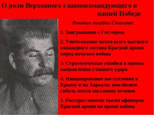 О роли Верховного главнокомандующего в нашей Победе Роковые ошибки Сталина: 1