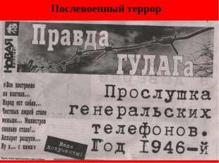 Послевоенный террор