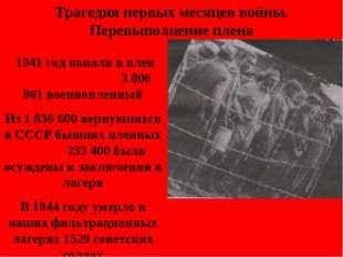 Трагедия первых месяцев войны. Перевыполнение плена 1941 год попали в плен 3
