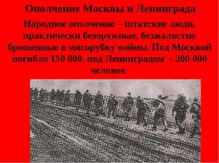 Ополчение Москвы и Ленинграда Народное ополчение – штатские люди, практически