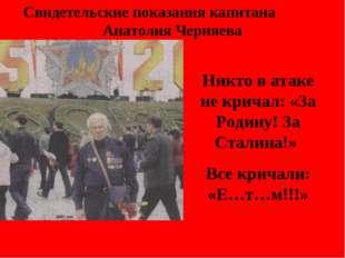 Свидетельские показания капитана Анатолия Черняева Никто в атаке не кричал: «