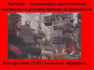 Катынь – чудовищное преступление сталинского режима против человечности Расст