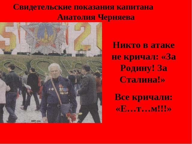 Свидетельские показания капитана Анатолия Черняева Никто в атаке не кричал: «...