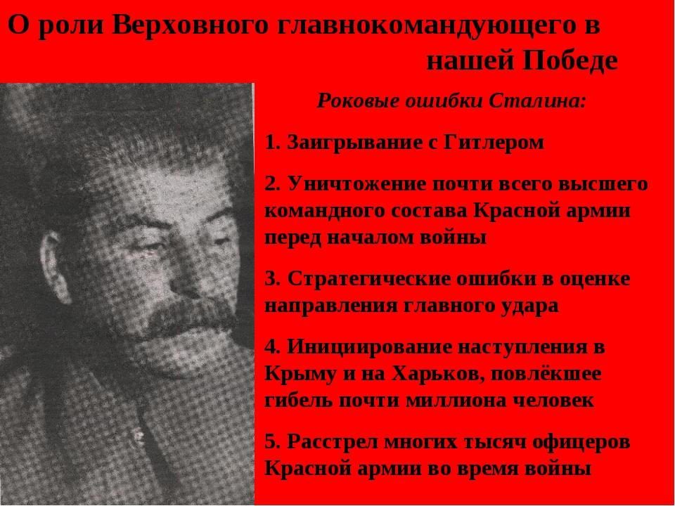 О роли Верховного главнокомандующего в нашей Победе Роковые ошибки Сталина: 1...