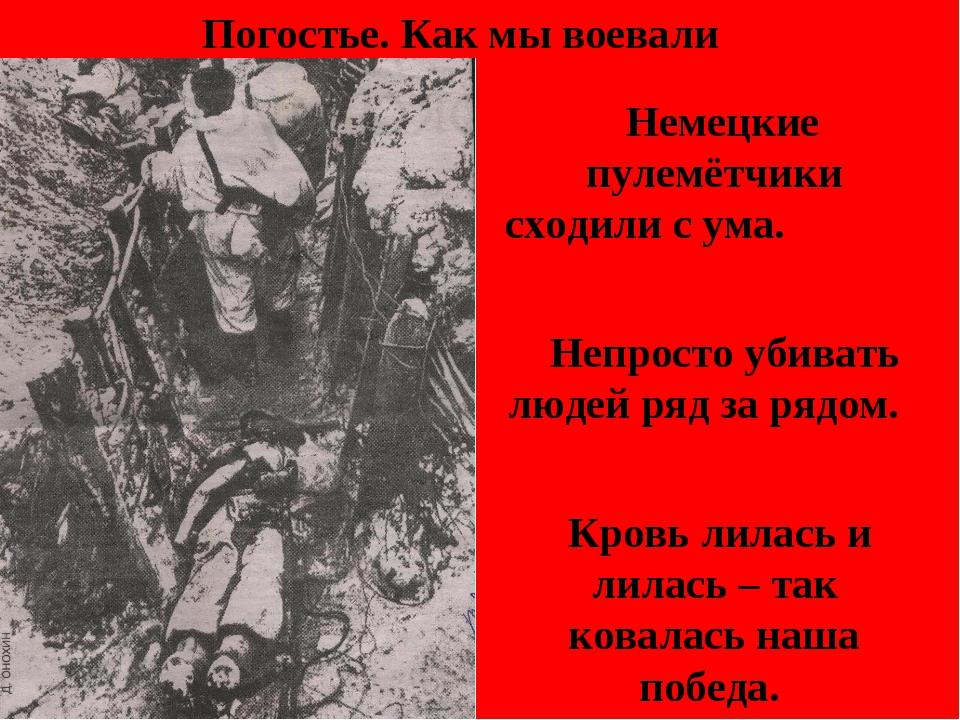 Погостье. Как мы воевали Немецкие пулемётчики сходили с ума. Непросто убивать...