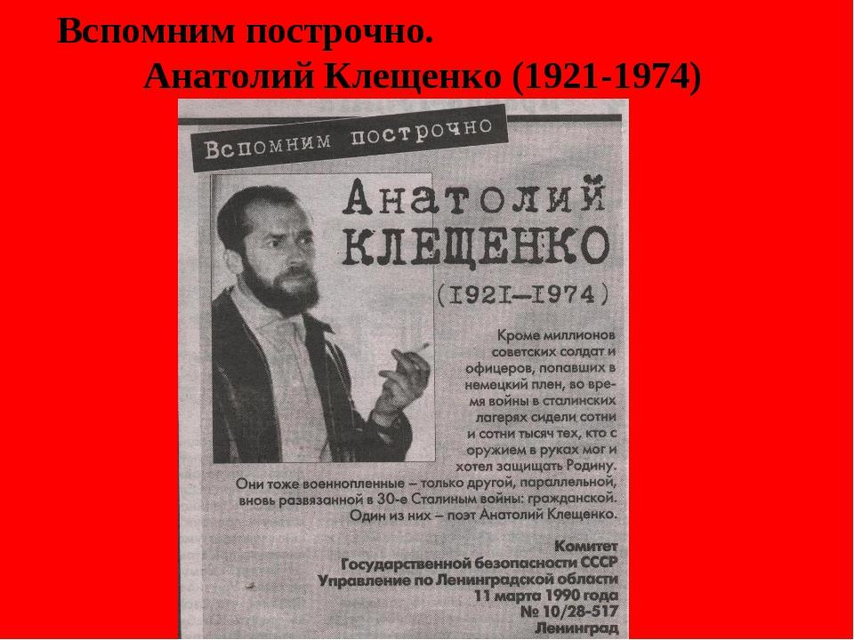 Вспомним построчно. Анатолий Клещенко (1921-1974)