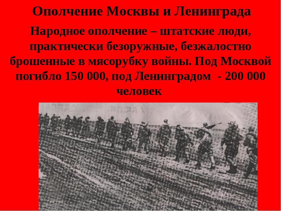 Ополчение Москвы и Ленинграда Народное ополчение – штатские люди, практически...