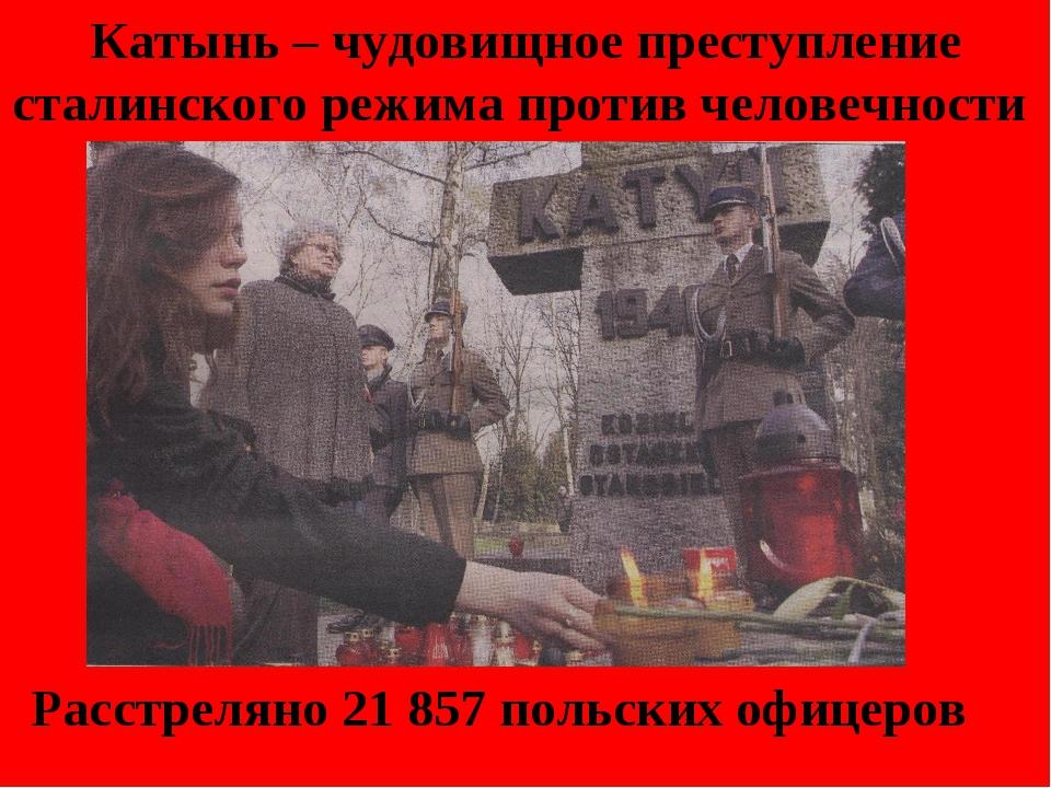 Катынь – чудовищное преступление сталинского режима против человечности Расст...