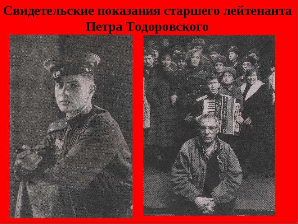 Свидетельские показания старшего лейтенанта Петра Тодоровского