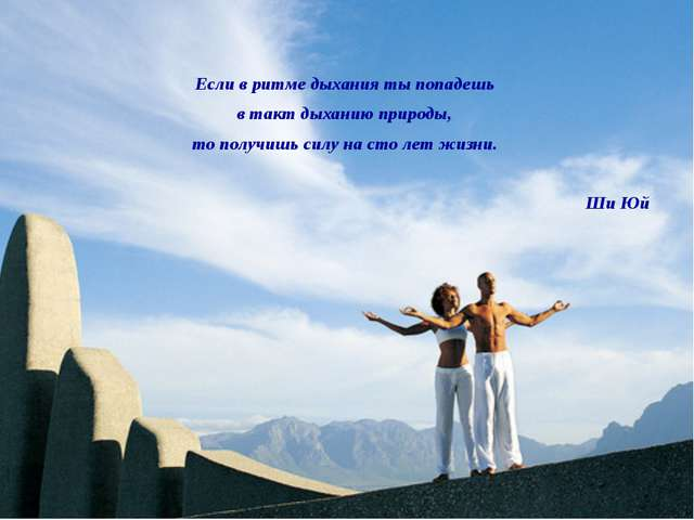 Если в ритме дыхания ты попадешь в такт дыханию природы, то получишь силу на...