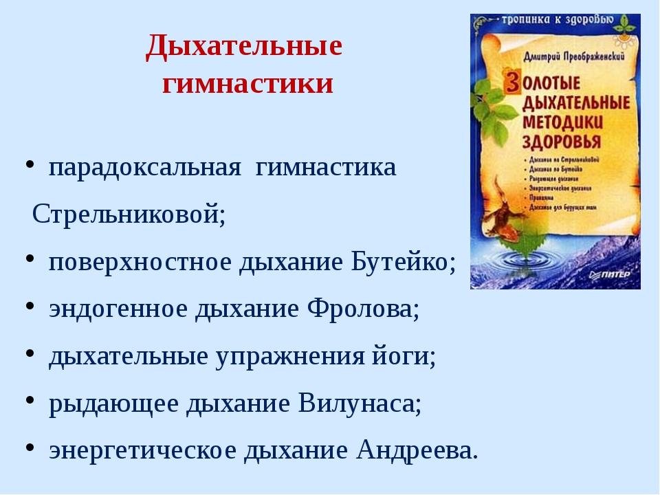 Дыхательные гимнастики парадоксальная гимнастика Стрельниковой; поверхностное...