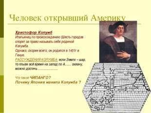 Человек открывший Америку Христофор Колумб Итальянец по происхождению (Шесть