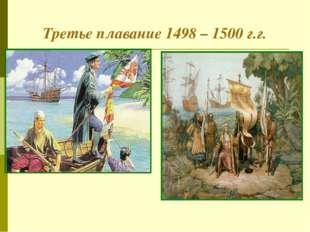 Третье плавание 1498 – 1500 г.г.