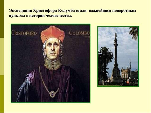 Экспедиции Христофора Колумба стали важнейшим поворотным пунктом в истории ч...