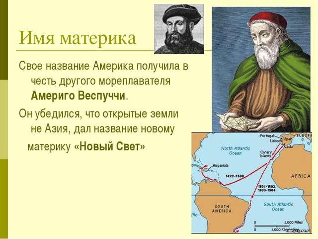 Имя материка Свое название Америка получила в честь другого мореплавателя Аме...