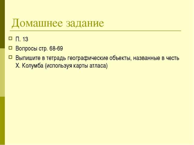 Домашнее задание П. 13 Вопросы стр. 68-69 Выпишите в тетрадь географические о...