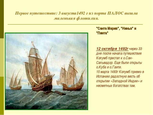 Первое путешествие: 3 августа1492 г из порта ПАЛОС вышла маленькая флотилия....