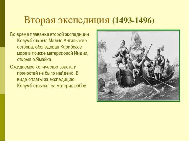 Вторая экспедиция (1493-1496) Во время плаванья второй экспедиции Колумб откр...