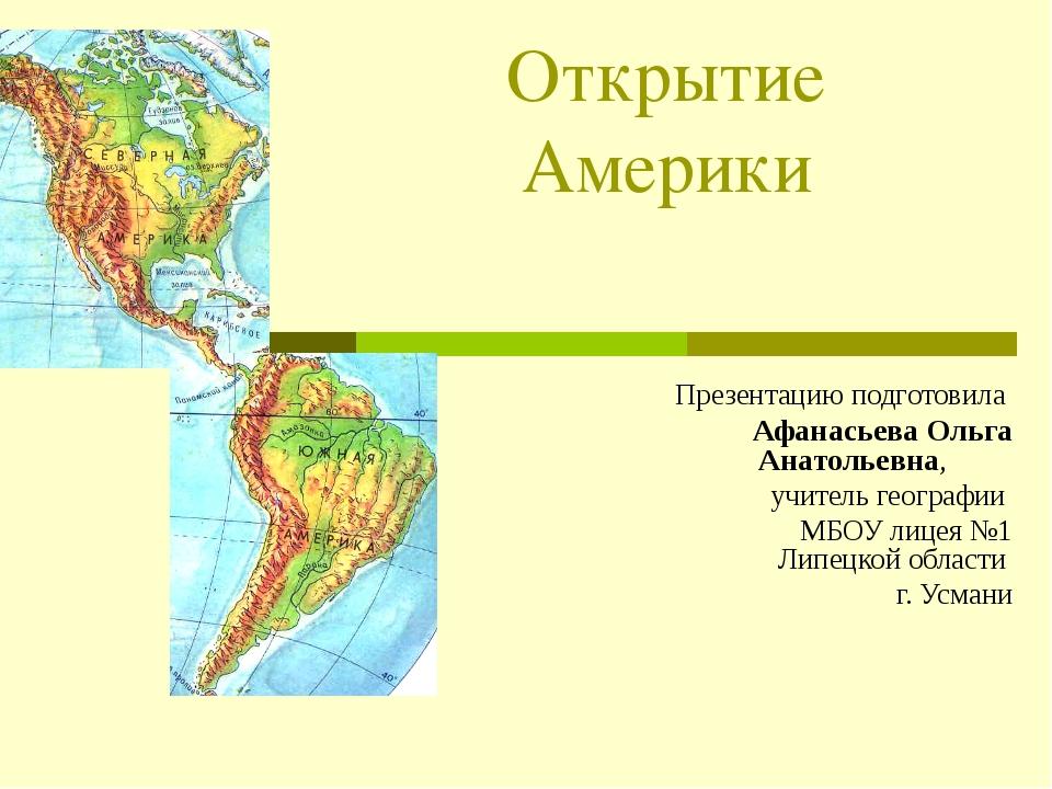 Открытие Америки Презентацию подготовила Афанасьева Ольга Анатольевна, учител...