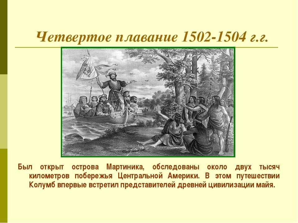 Четвертое плавание 1502-1504 г.г. Был открыт острова Мартиника, обследованы о...