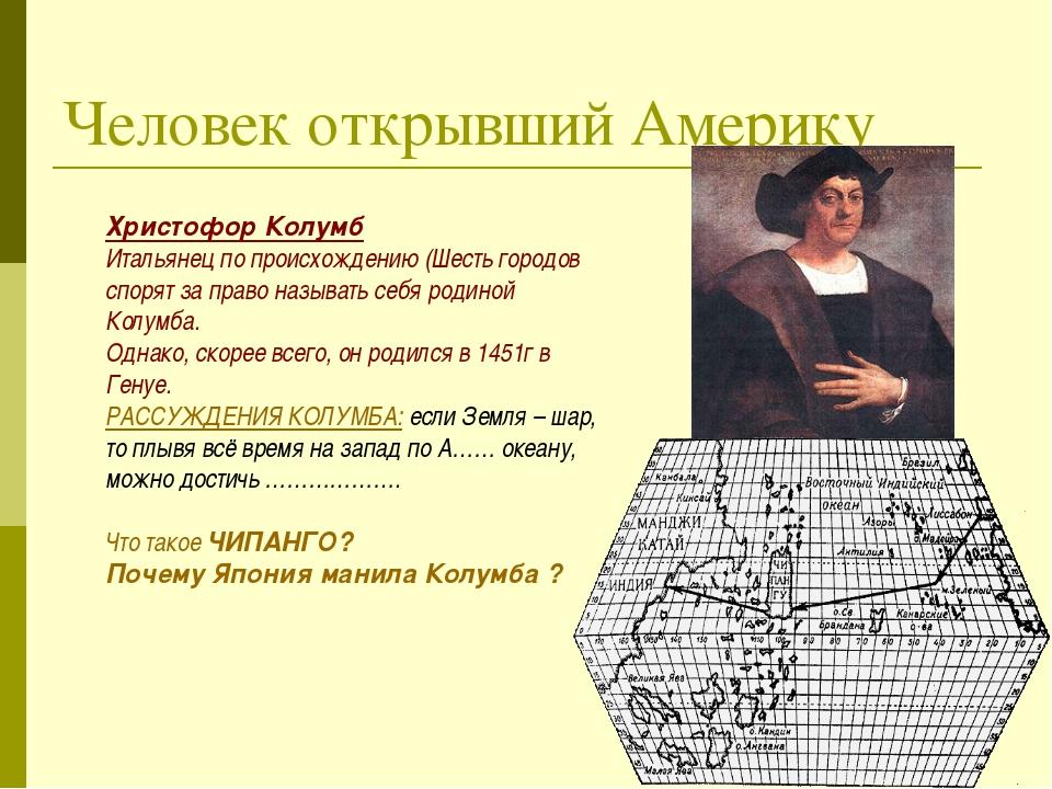 Человек открывший Америку Христофор Колумб Итальянец по происхождению (Шесть...