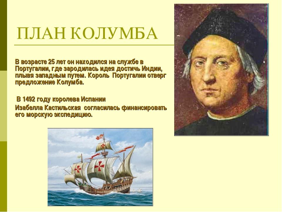 ПЛАН КОЛУМБА В возрасте 25 лет он находился на службе в Португалии, где зарод...