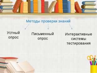 Методы проверки знаний Устный опрос Письменный опрос Интерактивные системы те