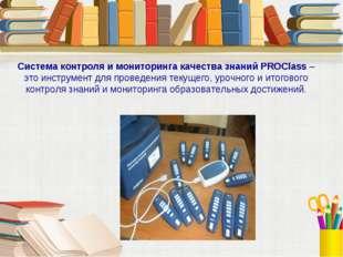 Система контроля и мониторинга качества знаний PROClass – это инструмент для