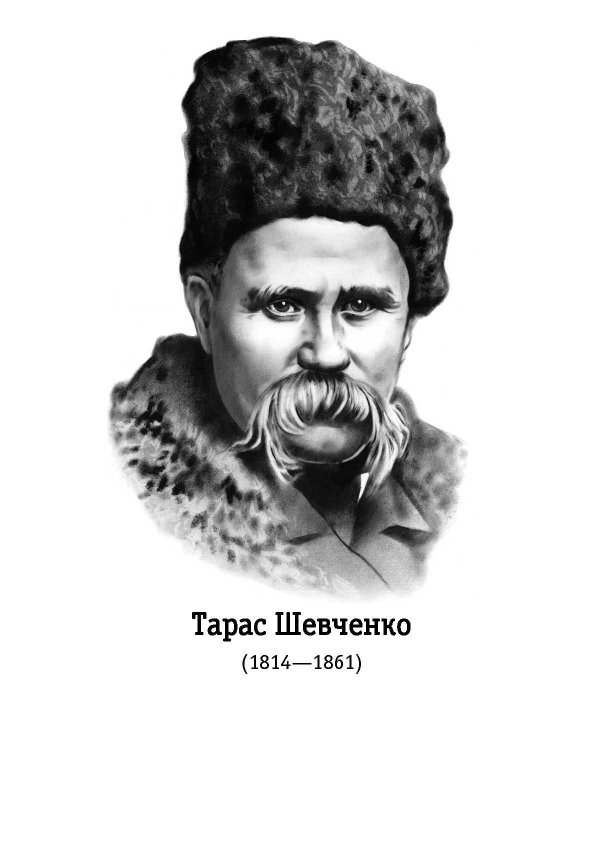 Портреты укр писателей-20