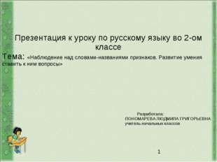 * Презентация к уроку по русскому языку во 2-ом классе Тема: «Наблюдение над