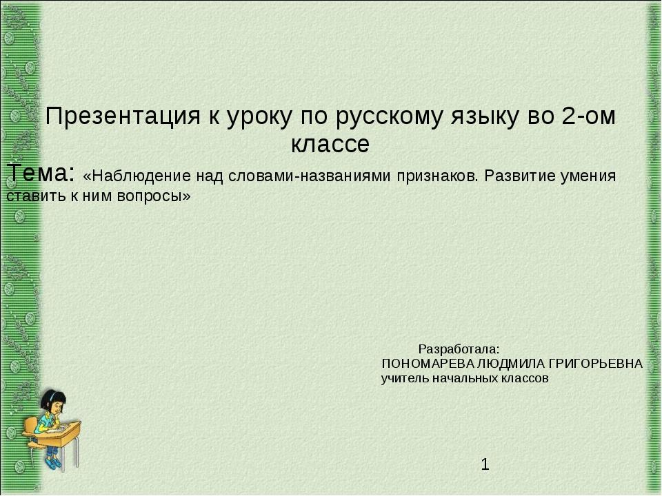 * Презентация к уроку по русскому языку во 2-ом классе Тема: «Наблюдение над...