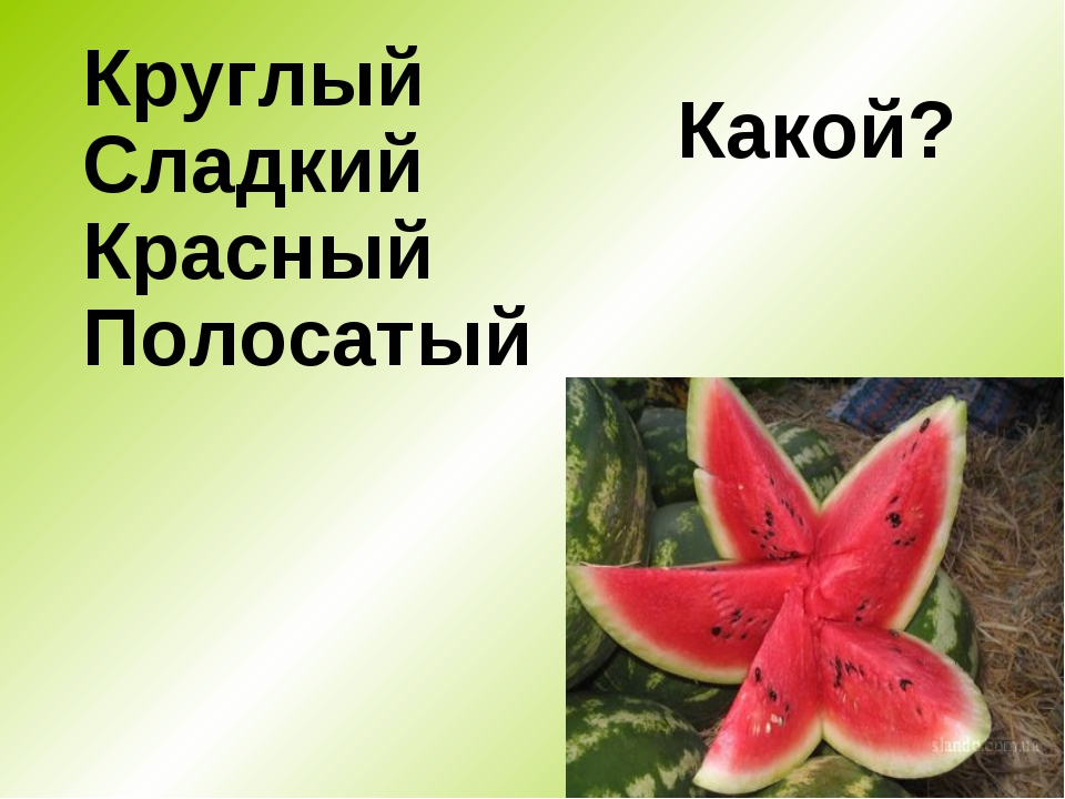 * Какой? Круглый Сладкий Красный Полосатый