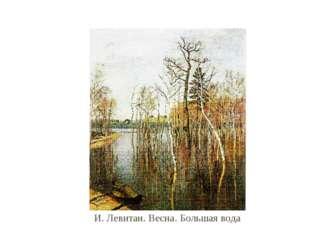 И. Левитан. Весна. Большая вода