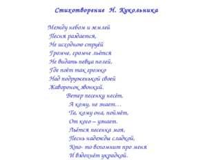 Стихотворение Н. Кукольника  Между небом и землей Песня раздается, Не ис
