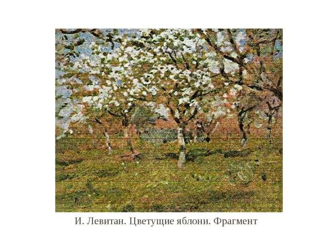 И. Левитан. Цветущие яблони. Фрагмент